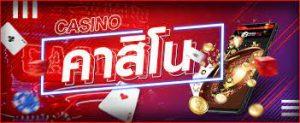 เว็บไซต์คาสิโนออนไลน์ คาสิโนชั้น 1 ในไทย ที่นิยมเล่นสูงที่สุด